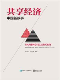 共享经济:中国新故事