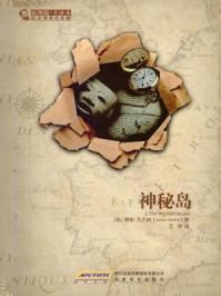 凡尔纳科幻经典:神秘岛(上下)
