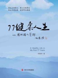 77 健康人生——我的个人实践