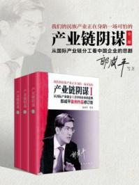 产业链阴谋(全3册)