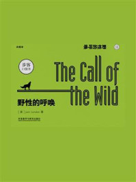野性的呼唤(The Call of the Wild·英文原版)