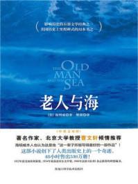 名师导读——老人与海
