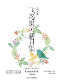 新课标:飞鸟集·新月集