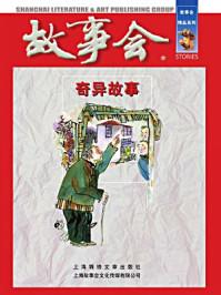 故事会5元精品丛书:奇异故事