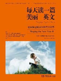 世间最温暖美好的英文故事:汉英对照