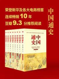 中国通史(八卷本)
