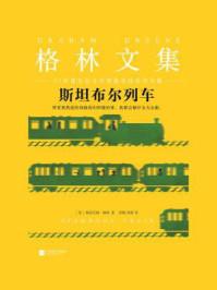 格林文集:斯坦布尔列车