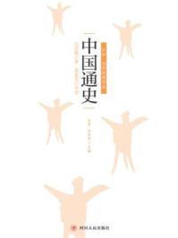 中国通史(名家导读本,读懂中国上下五千年,国学大师楼宇烈作序推荐)