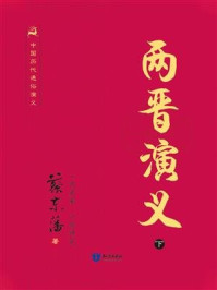 中国历代通俗演义-两晋演义(下)