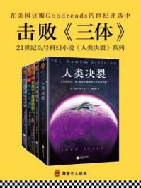 21世纪头号科幻小说人类决裂系列(套装共5册)