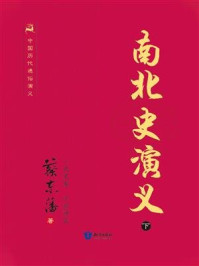 中国历代通俗演义-南北史演义(下)