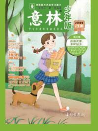 意林杂志少年版2019年11月上半月刊