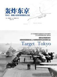 轰炸东京:1942,美国人的珍珠港复仇之战