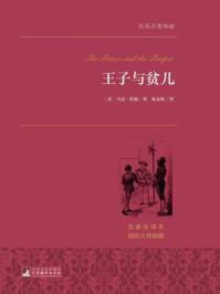 名家全译本:王子与贫儿