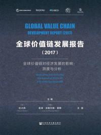全球价值链发展报告(2017)