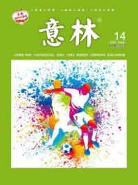 意林杂志2018年7月下半月刊