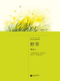 记忆坊文丛:野草