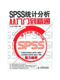 SPSS统计分析从入门到精通(计算机行业应用软件系列)