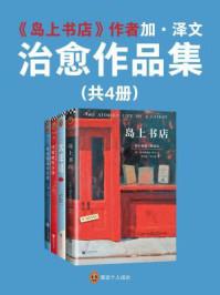 岛上书店作者加·泽文治愈作品集(全四册)
