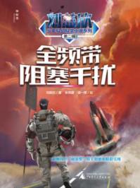 全频带阻塞干扰(刘慈欣少年科幻科学小说系列第二辑)