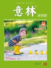 意林杂志原创版2017年10月刊