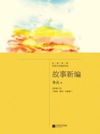 记忆坊文丛:故事新编