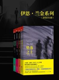 伊恩·兰金系列(套装共4册)(坠落之上+落幕之光+艺术谋杀+藏起来)