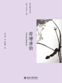 荷塘清韵 (美学散步丛书)