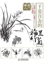 国画入门:千姿百态的梅兰竹菊
