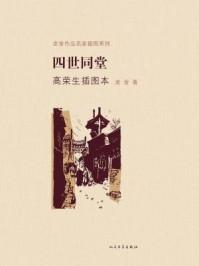 老舍作品名家插图系列:四世同堂高荣生插图本