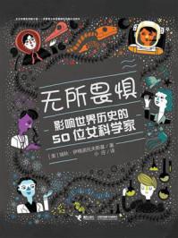 无所畏惧:影响世界历史的50位女科学家