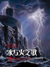 冰与火之歌8:冰雨的风暴(中)