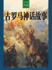 古罗马神话故事
