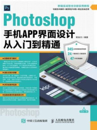 Photoshop手机APP界面设计从入门到精通