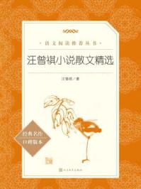 汪曾祺小说散文精选(教育部统编语文新课标推荐阅读)