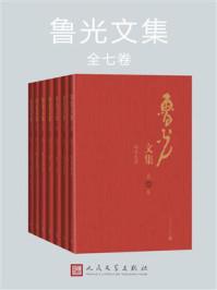 鲁光文集(全7卷)