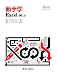 新手学Excel 2016
