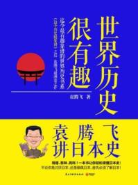 世界历史很有趣:袁腾飞讲日本史