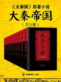 大秦帝国·点评本(共11册)