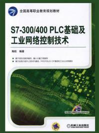 S7-300.400 PLC基础及工业网络控制技术