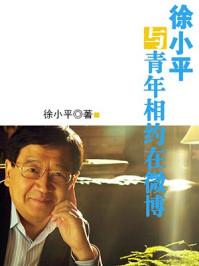 徐小平与青年相约在微博