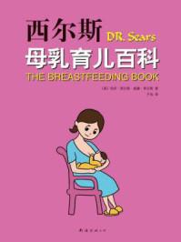 西尔斯母乳育儿百科