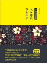 汪曾祺文集:人间那段草木年华