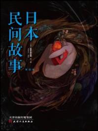 日本民间故事:第四季