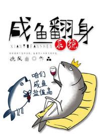咸鱼翻身系统