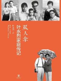 双人伞:叶永烈家庭传记
