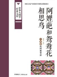 阿娌葩和鸳鸯花·相思鸟:土家族民间叙事诗(中华大国学经典文库)