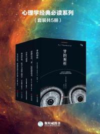 心理学经典必读系列(全五册)