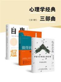 心理学经典三部曲(全3册)