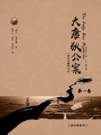 大唐狄公案(第一卷)